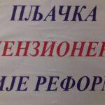 Реформа пензијског система Србије-предлог